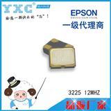 爱普生晶振样品中心 SG-310SEF 12MHz EPSON有源贴片晶振