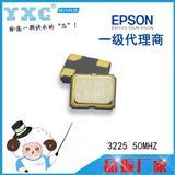 SG-310SCF 3225 50mhz石英晶体振荡器  epson晶振代理商