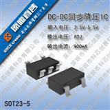 贴片8脚锂电池电源驱动芯片HXN-WS