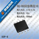 新推出内置电感升压ic 输出电压5V 3.3V电压 无需电感升压芯片