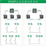 国高电气DCMT自动电源转换系统兼容ATMT低压电源切换