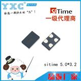 贴片有源晶振SIT1602AI 54MHZ 5032 可编程晶体振荡器 sitime晶振代理商
