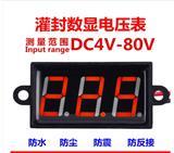 4-30/80V  数显/数字灌封防水电压表头  SL