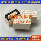 HFD3-012宏发继电器专营直插百分百原装正品保障