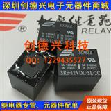 SRE-12VDC-SL-2C松乐继电器专营百分百原装正品保障