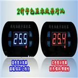 XH-W1308 温控器 数字温度控制器 温控开关 温度控制可调数显 0.1 12V 24V 220V 红 蓝可选 XTWXHDZ