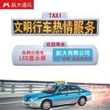 HD-LEDP出租车LED屏