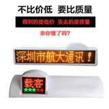 航大车载LED屏 LED广告屏 LED显示屏