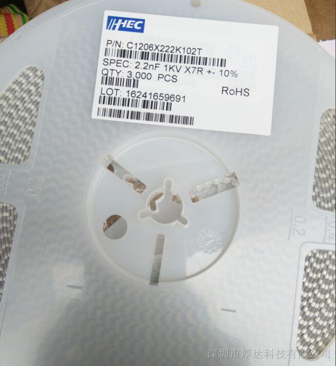 供应禾伸堂(HEC)全系列贴片电容C1206X222K102T,优势高容高压