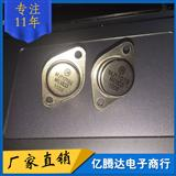 金封三极管 MJ11015/MJ11016 TO-3 30A120V PNP大功率管 一对7元