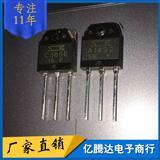 全新原装三肯 A1492/C3856 大功率音频功放管/对管/三极管 2SA1492 2SC3856