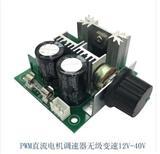 PWM直流电机调速器  12V-40V 10A XD