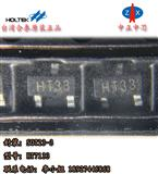 HT7133-1低功耗耐高压三端稳压器LDO 深圳优势现货 欢迎咨询