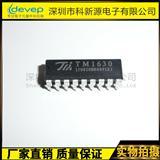 TM1630 DIP-18 数码管LED驱动IC 原装正品 原厂代理