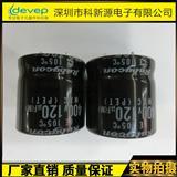 红宝石电解电容120UF/400V ±20% 22*30 原装正品