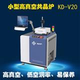 IGBT真空焊接北京真空焊接炉KDV2O