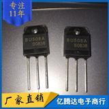 全新原装进口BU508A高压快速电源开关晶体管超声波功率放大三极管