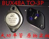 金封大功率三极管 BUX48A 15A 450V 175W NPN TO-3铁帽超声波专用