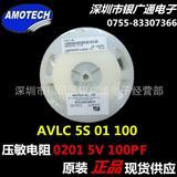 现货原装正品AVLC5S01100贴片压敏电阻/0201 5V 100P/
