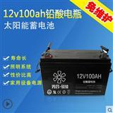 光合硅能太阳能蓄电池12v100ah免维护铅酸电瓶UPS后备电源12v电池