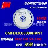 现货原装正品CMFD103J3380HANT贴片热敏电阻/0402 10K 5% J /