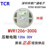 现货TCR原装正品MVR1206-300G贴片压敏电阻1206 30V/