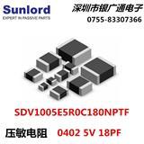 拍前咨询!SDV1005E5R0C180NPTF/贴片压敏电阻/0402 5V 18P/