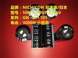 日本尼吉康电解电容 500V 220UF 25X50 GN系 105度 高压电解电容 NICHICON进口原装