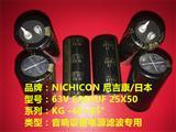 尼吉康电解电容 63V 6800UF 25X50 KG系 音响音频设备电源滤波 发烧电容 原装进口NICHICON