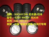 日本尼吉康电解电容420V 800UF 35X58 LQ系列 85度 快速充放电 闪光灯专用 原装进口NICHICON