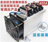 工业级三相固态继电器成套组件 400A 模块 H3400ZF H3340ZN