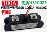 H3100ZF 工业级交流固态继电器 100A H3100Z SAM40100D