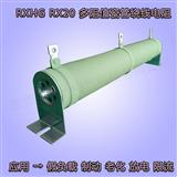 RXLG50W-6000W 30R 高功率电阻 多阻值 负载电阻器 绕线电阻 专业定制