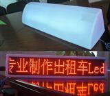高亮出租车led车顶屏 驾校车LED车载屏