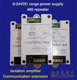 485信号中继器|DC9~24V|门禁|LED专用|通信延长|防干扰|隔离型|放大器