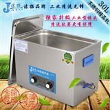 3D打印产品超声波清洗机 3D喷头超声波清洗器JT-1027HT30L