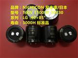 160V1500UF 30X30 LG 85度 日本nichicon尼吉康电解电容1500UF 160V 30*30