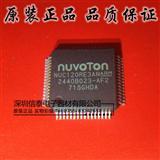 新唐NUC120RE3AN微控制器