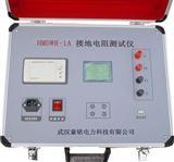 大型地网接地电阻测试仪(1A)