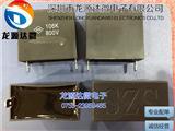 �焊�C�容 106K 800V CBB 10UF 10微法 IGBT吸收高�l�V波�容