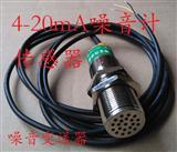 4-20mA声音传感器模块噪声传感器模拟量输出