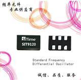 24M晶振 LVDS/LVPECL 2.5-3.3v SIT9121/9102/9120