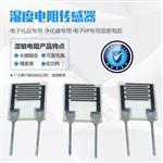 HR202L湿度传感器