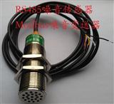 RS485声音传感器噪音传感器Modbus协议噪声传感器