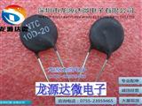 现货 全新正品 电焊机常用 NTC功率型热敏电阻器 10D-20负温度热敏电阻