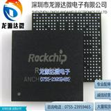 全新正品 瑞芯微(ROCKCHIP) RK3066 双核平板电脑CPU芯片