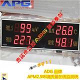 户外PM2.5检测设备仪器,走廊PM2.5显示屏测量仪器,实验楼实验室PM2.5测量