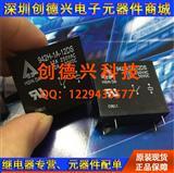942H-1A-12DS欣大继电器原装正品代