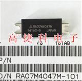 高捷科三菱功放模块RA07M4047M全新原装
