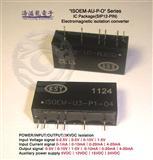 隔离模块ISOEM-U2-P1-O1/ISOEM-U2-P1-O2/ISOEM-U2-P1-O4/ISOEM-U2-P1-O5